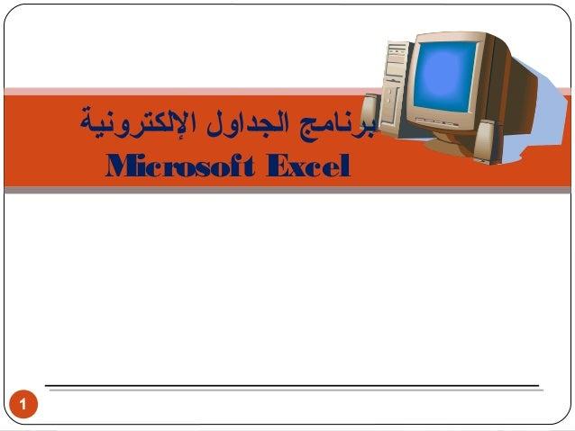 برنامج اكلجداول الكلكترونية      Microsoft Excel1