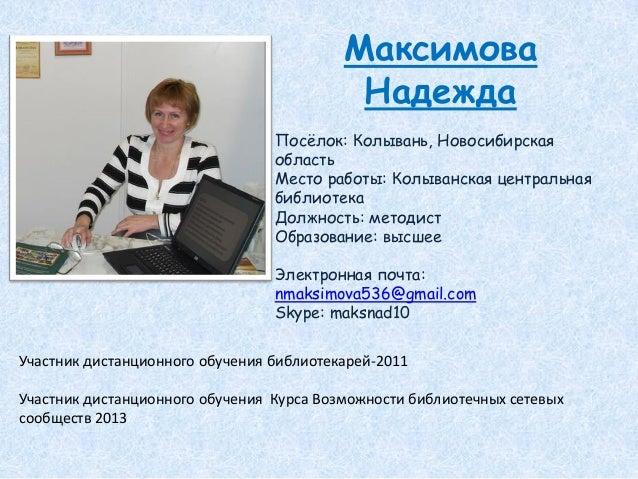 Максимова                                           Надежда                                 Посёлок: Колывань, Новосибирск...