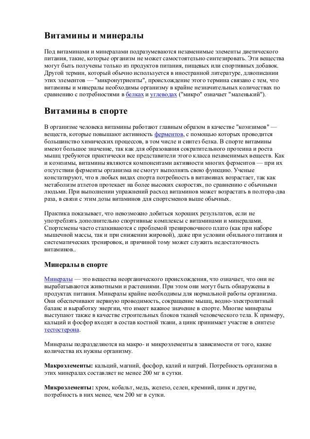 Макро и микроэлементы доклад 4760