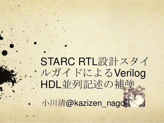 STARC RTL設計スタイルガイドによるVerilogHDL並列記述の補強小川清@kazizen_nagoya