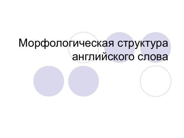 Морфологическая структура        английского слова