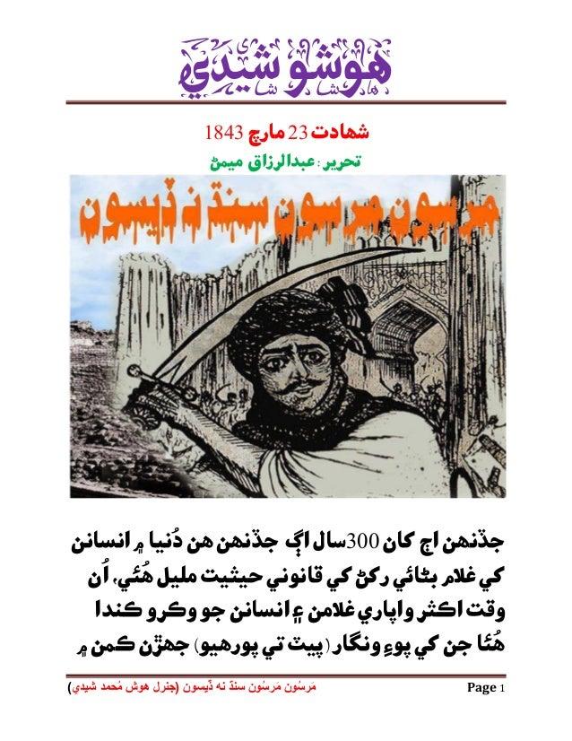 ُ                    هوشو شيدي                         شهادت 23 مارچ 2843                          تحرير : عبدالرزا...