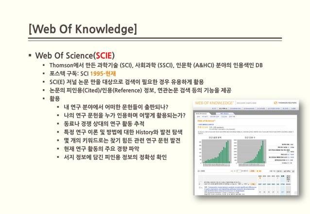 [Web Of Knowledge] Web Of Science(SCIE)    Thomson에서 만든 과학기술 (SCI), 사회과학 (SSCI), 인문학 (A&HCI) 분야의 인용색인 DB    포스텍 구독: SCI...
