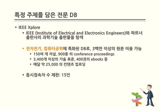 특정 주제를 담은 전문 DB IEEE Xplore     IEEE (Institute of Electrical and Electronics Engineers)와 파트너      출판사의 과학기술 출판물을 탐색   ...