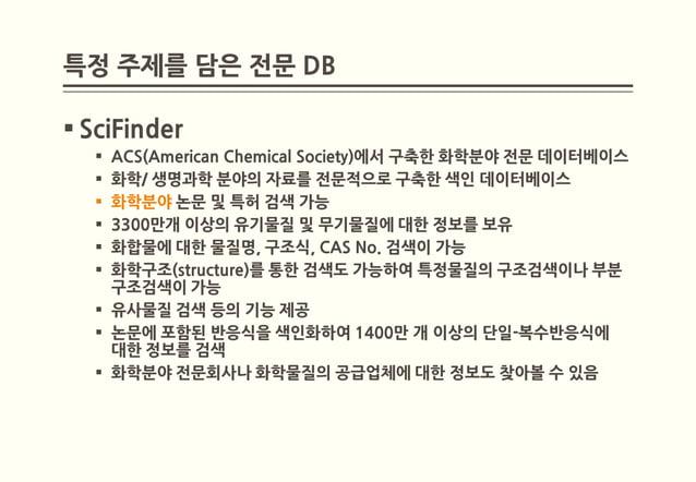 특정 주제를 담은 전문 DB SciFinder   ACS(American Chemical Society)에서 구축한 화학분야 전문 데이터베이스   화학/ 생명과학 분야의 자료를 전문적으로 구축한 색인 데이터베이스 ...