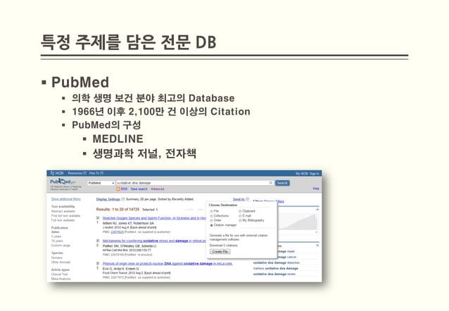 특정 주제를 담은 전문 DB PubMed   의학 생명 보건 분야 최고의 Database   1966년 이후 2,100만 건 이상의 Citation   PubMed의 구성      MEDLINE      생명...