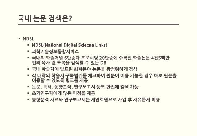 국내 논문 검색은? NDSL    NDSL(National Digital Sciecne Links)    과학기술정보통합서비스    국내외 학술저널 6만종과 프로시딩 20만종에 수록된 학술논문 4천5백만     ...