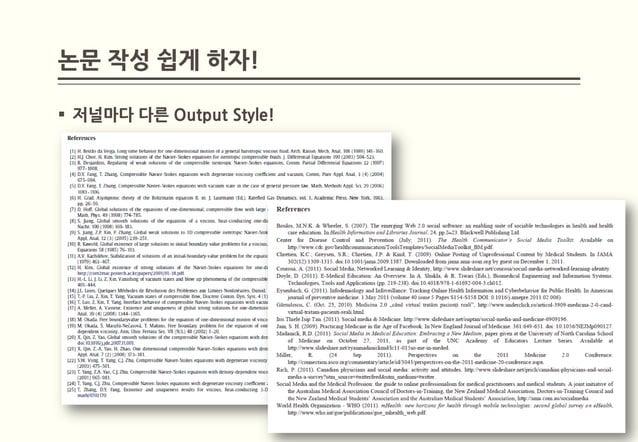논문 작성 쉽게 하자! 저널마다 다른 Output Style!
