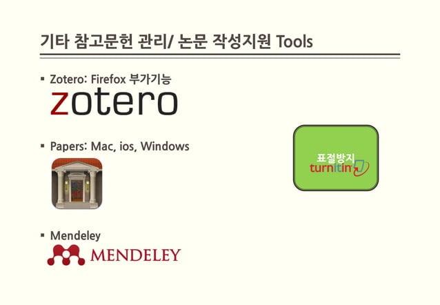 기타 참고문헌 관리/ 논문 작성지원 Tools Zotero: Firefox 부가기능 Papers: Mac, ios, Windows                              표절방지 Mendeley