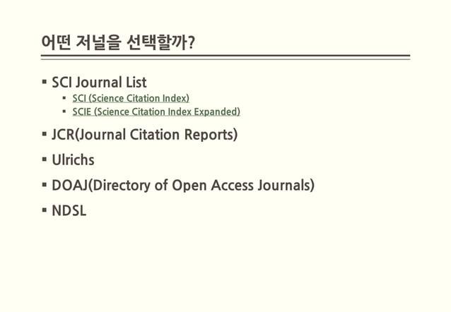 어떤 저널을 선택할까? SCI Journal List    SCI (Science Citation Index)    SCIE (Science Citation Index Expanded) JCR(Journal Ci...