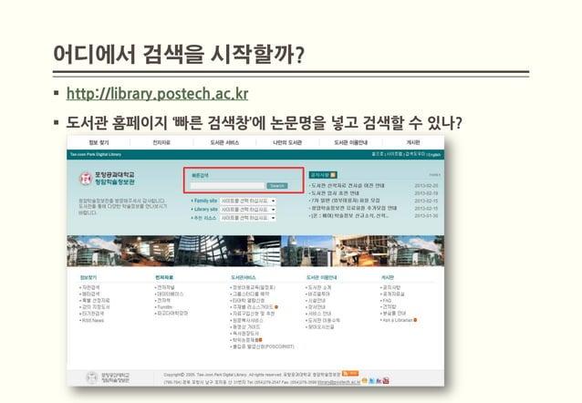 어디에서 검색을 시작할까? http://library.postech.ac.kr 도서관 홈페이지 '빠른 검색창'에 논문명을 넣고 검색할 수 있나?