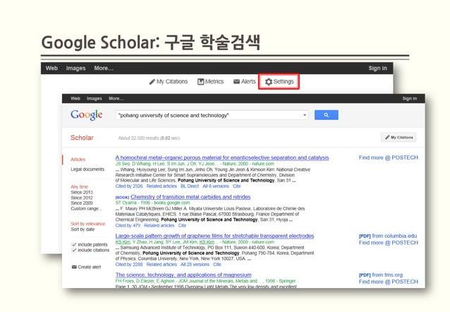 Google Scholar: 구글 학술검색