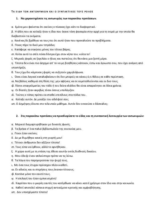 ΤΑ ΕΙΔΗ ΤΩΝ ΑΝΤΩΝΥΜΙΩΝ ΚΑΙ Ο ΣΥΝΤΑΚΤΙΚΟΣ ΤΟΥΣ ΡΟΛΟΣ    1. Να χαρακτηρίσετε τις αντωνυμίες των παρακάτω προτάσεων.α. Εμένα ...