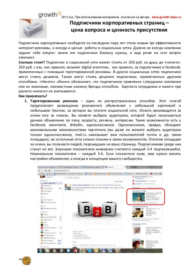2013 год. При использовании материалов ссылаться на автора. www.growth-team.ru                             Подписчики корп...