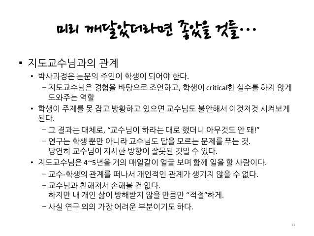 130323 KAIST CS 아주 소소한 진로 설명회