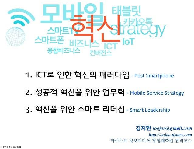 모바일 strategy       태블릿                  스마트TV                스마트폰 비즈니스                  융합비즈니스                         혁신 ...