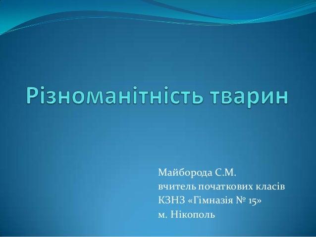 Майборода С.М.вчитель початкових класівКЗНЗ «Гімназія № 15»м. Нікополь