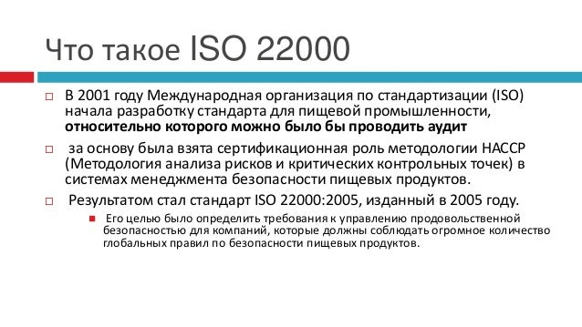 Презентации по исо 22000 организационно-методические основы управления качеством стандартов исо 22000