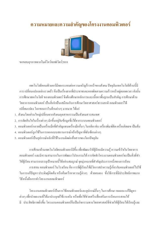ความหมายและความสาคัญของโครงงานคอมพิวเตอร์      ขอขอบคุฯภาพจากไมค์โคว์ซอฟเวิดร์2010               เทคโนโลยีคอมพิวเตอร์มีผลก...