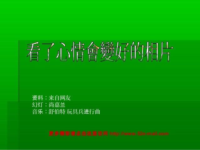 资料:来自网友幻灯:尚嘉兰音乐:舒伯特 玩具兵进行曲   更多精彩请点击这里访问 http://www.52e-mail.com