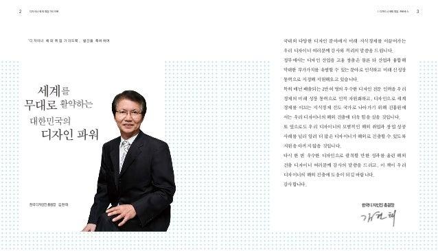 디자이너 해외취업 가이드북 Slide 3