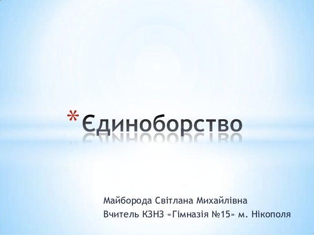 *    Майборода Світлана Михайлівна    Вчитель КЗНЗ «Гімназія №15» м. Нікополя