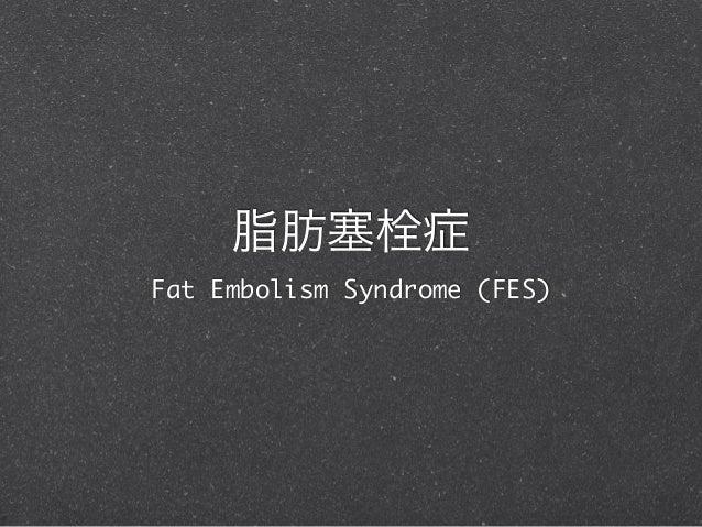 脂肪塞栓症Fat Embolism Syndrome (FES)
