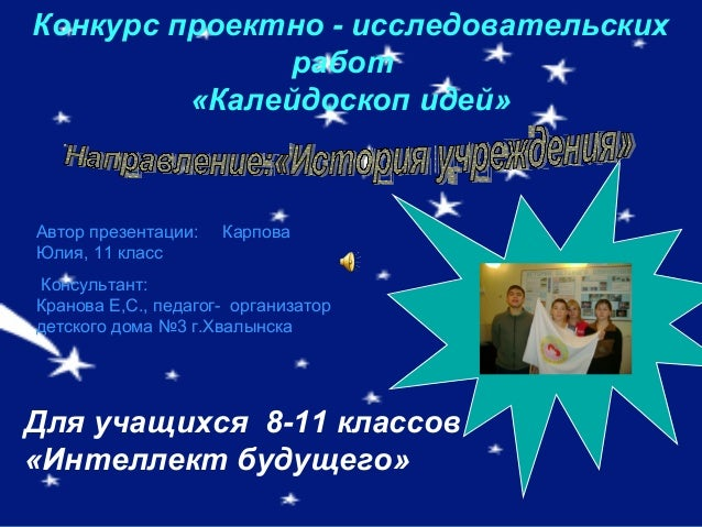 Конкурс проектно - исследовательских               работ         «Калейдоскоп идей»Автор презентации:   КарповаЮлия, 11 кл...