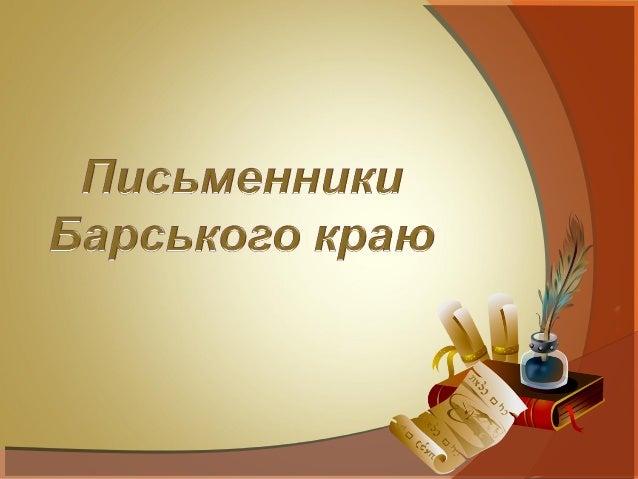 Панішевський Едуард Янович Народився 12.05.1924 р. в м. Ростов-на-Дону в Росії.   Навчався в індустріальному технікумі, як...