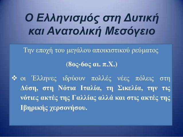 Ο Ελληνισμός στη Δυτική    και Ανατολική Μεσόγειο   Την εποσή ηος μεγάλος αποικιζηικού πεύμαηορ                 (8ος-6ος α...