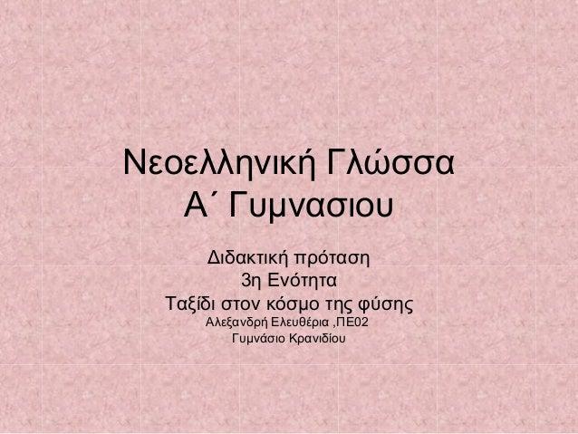 Νεοελληνική Γλώσσα   Α΄ Γυμνασιου       Διδακτική πρόταση           3η Ενότητα  Ταξίδι στον κόσμο της φύσης      Αλεξανδρή...
