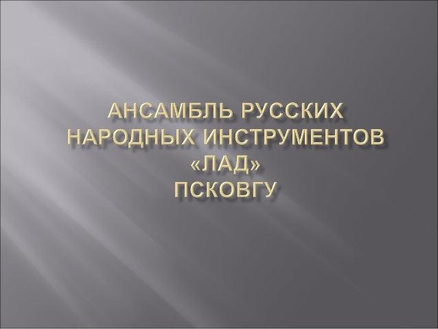 Лауреат городских и областных конкурсов          «Студенческая весна»
