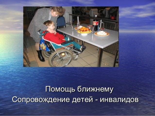 Помощь ближнемуСопровождение детей - инвалидов