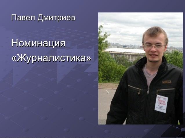 Павел ДмитриевНоминация«Журналистика»