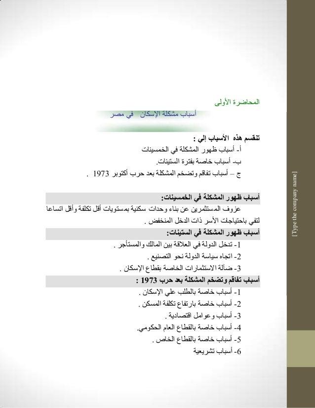 المحاضرة األولى                      أسباب مشكلة اإلسكان في مصر                                                   تنق...