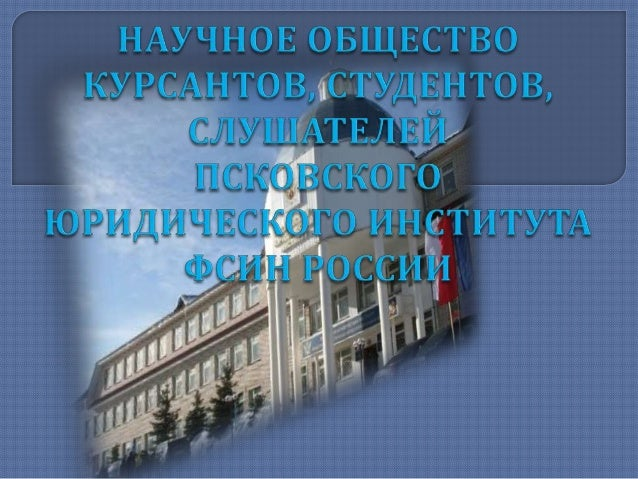 Возникло в 2001 году В настоящее время в состав  научного общества входят19 научных кружков и научно-  исследовательских г...