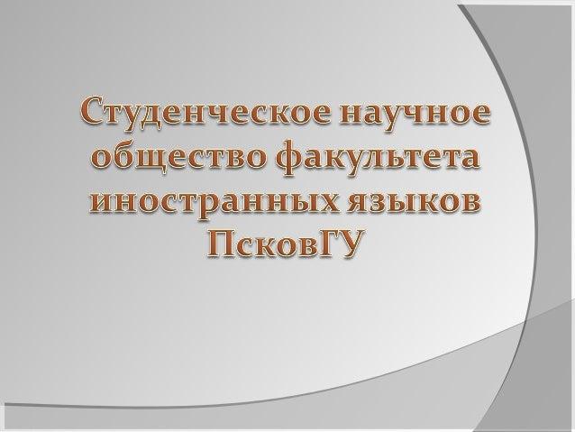    Сазонов Валентин,    студент 5 курса ФИЯ, с 11    ноября по 19 декабря 2012    года проходил    педагогическую практик...