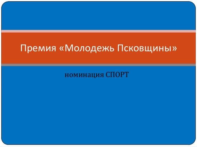 Премия «Молодежь Псковщины»       номинация СПОРТ