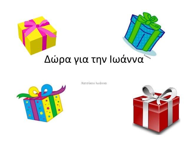 Δώρα για τθν Ιωάννα       Χατςίκου Ιωάννα