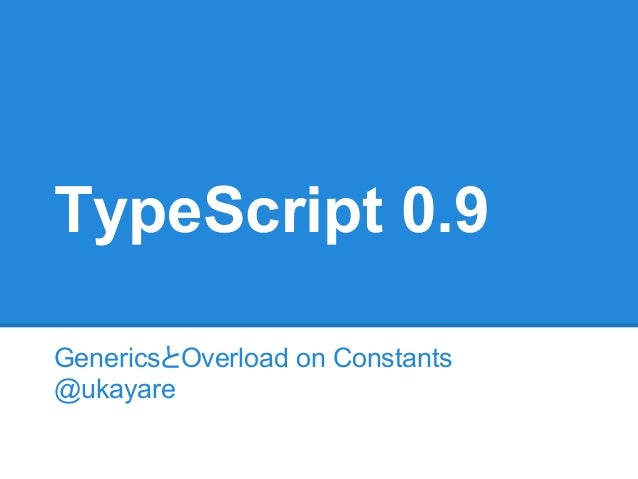 TypeScript 0.9GenericsとOverload on Constants@ukayare