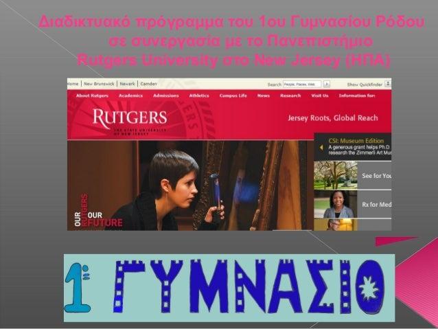 Διαδικτυακό πρόγραμμα του 1ου Γυμνασίου Ρόδου         σε συνεργασία με το Πανεπιστήμιο     Rutgers University στο New Jers...