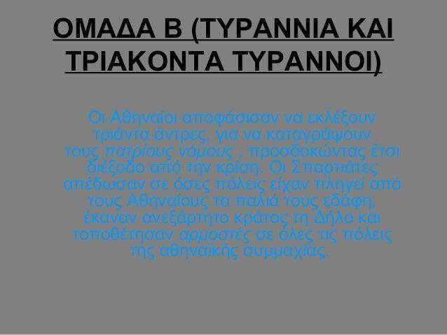 ΟΜΑΔΑ Β (ΤΥΡΑΝΝΙΑ ΚΑΙ ΤΡΙΑΚΟΝΤΑ ΤΥΡΑΝΝΟΙ)   Οι Αθηναίοι αποφάσισαν να εκλέξουν    τριάντα άντρες, για να καταγράψουντους π...