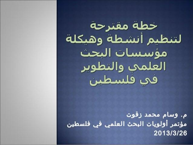 م. وسام محمد زقوتمؤتمر أولويات البحث العلمي في فلسطين                         62/3/3102