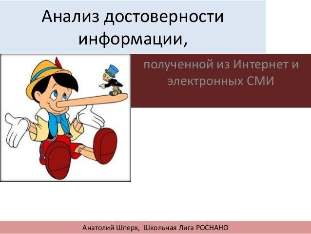 Анализ достоверности    информации,                   полученной из Интернет и                      электронных СМИ    Ана...