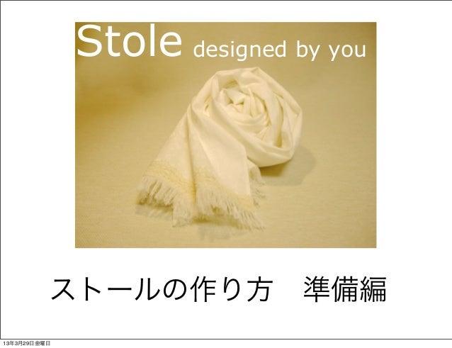 Stole designed by you          ストールの作り方準備編13年3月29日金曜日