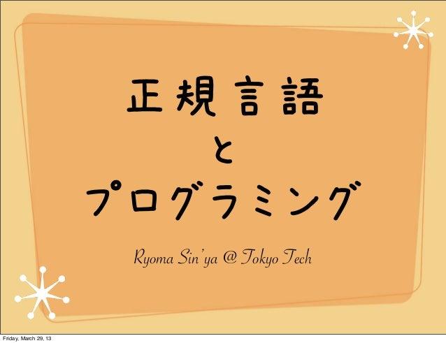 正規言語                          と                       プログラミング                        Ryoma Sin'ya @ Tokyo TechFriday, Marc...
