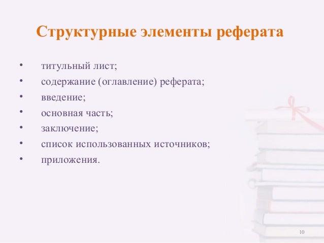 Оформление реферата 9 10 Структурные элементы реферата•