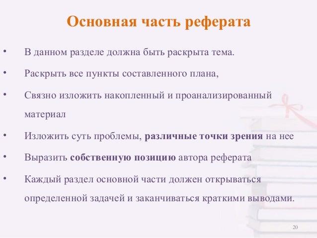 Написание реферата основной мысли заказать диплом рязань