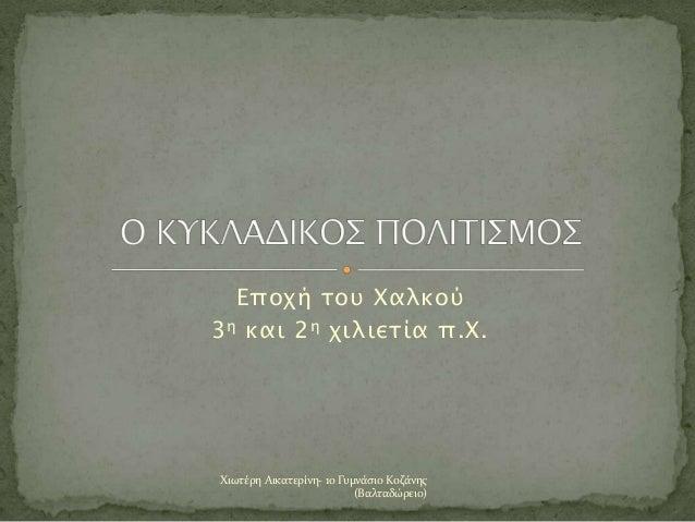 Εποχή του Χαλκού3 η και 2 η χιλιετία π.Χ.Χιωτέρη Αικατερίνη- 1ο Γυμνάσιο Κοζάνης                          (Βαλταδώρειο)