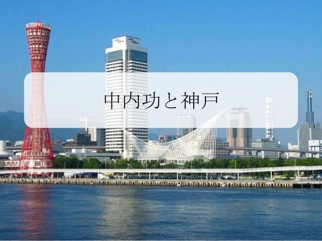 中内功と神戸